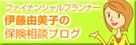 伊藤由美子の保険相談。愛知県豊橋市