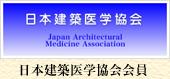日本建築医学協会会員