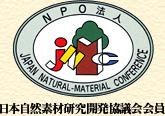 日本自然素材研究開発協議会会員